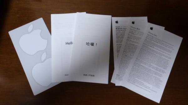 iPhone 5説明書