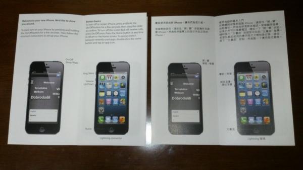 iPhone 5説明書英語版・中国語版比較