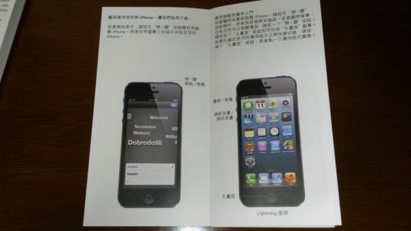 中国語版説明書中身