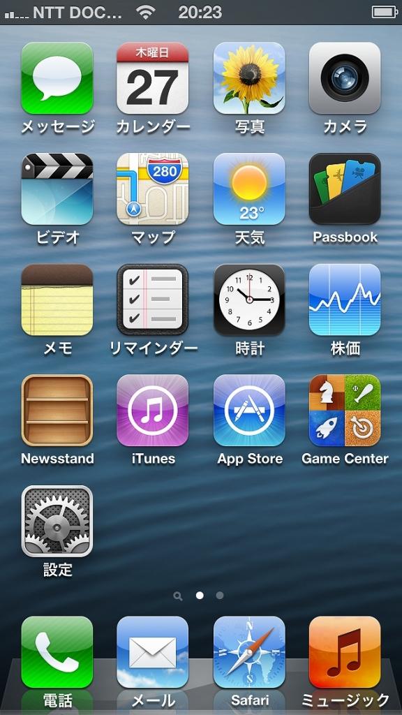 iPhone 5へようこそ