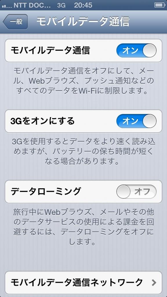 ネットワーク設定_1