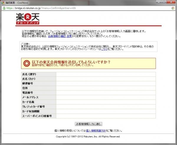 楽天ブロードバンドLTE申し込み順序06
