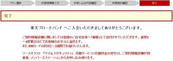 楽天ブロードバンドLTE申し込み順序10