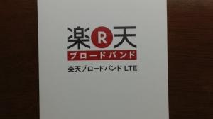 月額980円で200MBまで制限無し「楽天ブロードバンドLTE」申し込みから使うまで