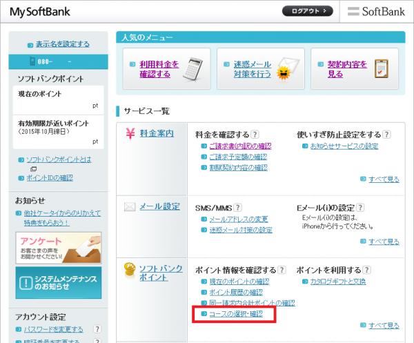 MySoftbankで申し込み01