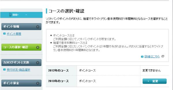 MySoftbankで申し込み02