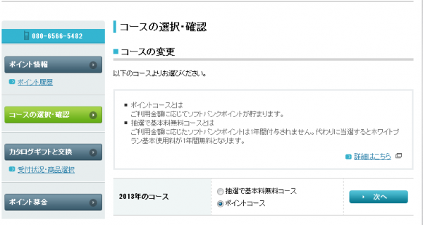 MySoftbankで申し込み03