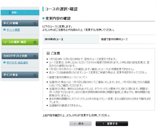 MySoftbankで申し込み04