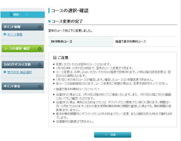 MySoftbankで申し込み05
