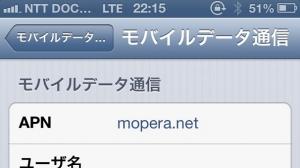 「SIMフリーiPhone 5」のiOS 6.0.1でドコモXiが使えるとの噂を検証