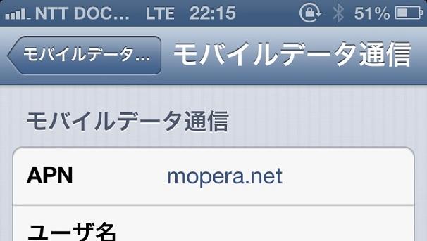 iPhoneでLTE表示 LTE