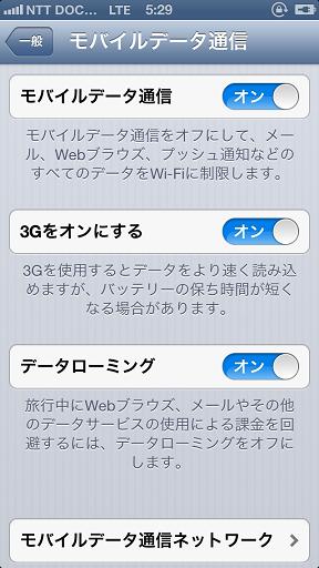 iPhone 5 SIMフリー版のモバイルデータ通信設定01