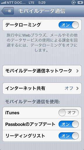 iPhone 5 SIMフリー版のモバイルデータ通信設定02