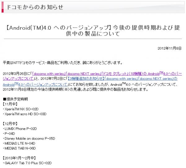 ドコモのAndroid 4.0アップデート予定