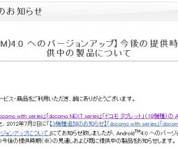 121108_docomo_ics_top