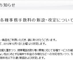 121108_docomo_tesuu_top