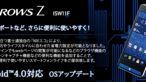 「ARROWS Z ISW11F」にAndroid 4.0アップデート提供開始