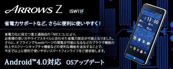 ISW11F Android 4.0アップデート提供開始