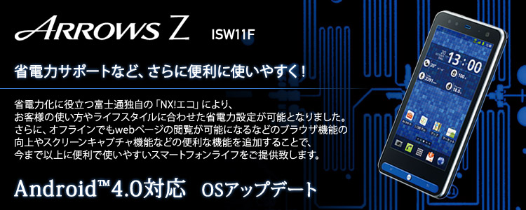 ISW11F Android 4.0アップデート提供開始