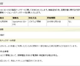 Xperia AX SO-01Eの製品アップデート情報