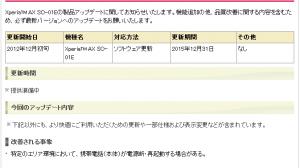 ドコモ、「Xperia AX SO-01E」に『特定のエリア環境(東京23区)において、電源が落ちる・再起動する場合がある不具合』のアップデート準備中