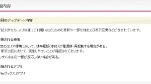 ドコモ、「Xperia AX SO-01E」に『特定のエリア環境(東京23区など)で、電源断・再起動する不具合など』のアップデートを28日から提供