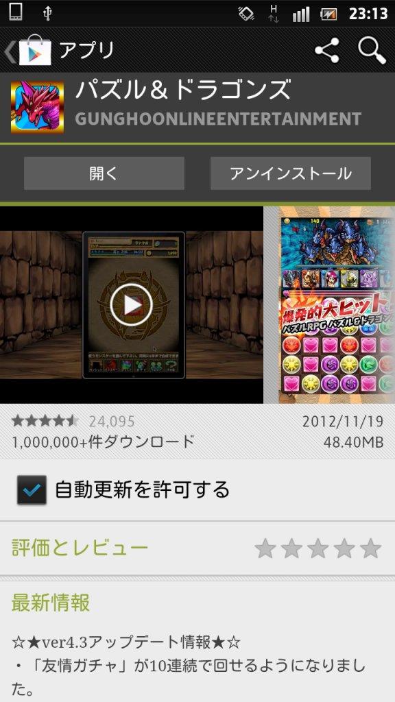 Google Play_パズドラ01