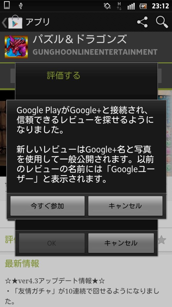 Google Play_パズドラ02
