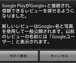 121128_google_play02_top