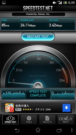Xperia GXとiPhone 5の回線速度比較03