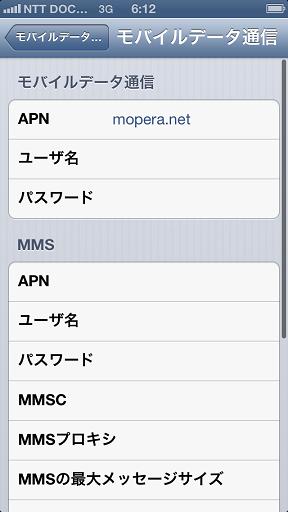 iPhone5_モバイルデータ通信設定03