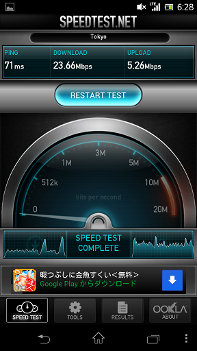Xperia GXとiPhone 5の回線速度比較01