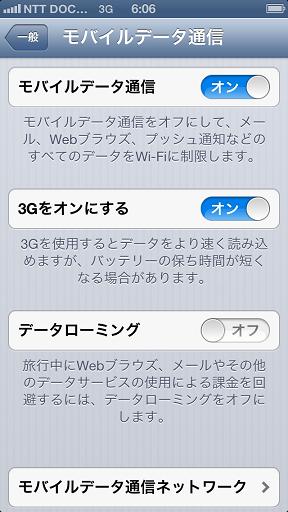 iPhone5_モバイルデータ通信設定01