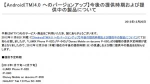 ドコモ、パナソニック製スマートフォン3機種のAndroid 4.0アップデートを延期へ