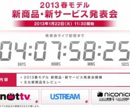 ドコモ2013春、新商品・新サービス発表会