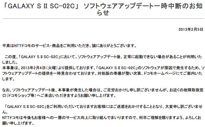 2月5日のGALAXY S II SC-02Cアップデート一時停止