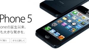 KDDI、「iPhone 5」を最大21000円割り引くキャンペーン発表