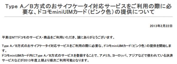 ドコモminiUIMカード(ピンク色)の提供について