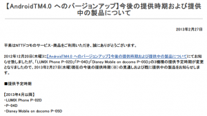 ドコモ、パナソニック製スマートフォン3機種のAndroid 4.0アップデート再び延期 2月下旬→4月以降