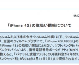 「iPhone 4S」の取扱い開始について