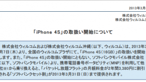 ウィルコム、3月7日より「iPhone 4S」の取り扱いを開始 月額3,380円になる割引も