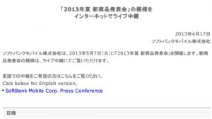 ソフトバンク、5月7日に2013年夏モデル発表会を開催