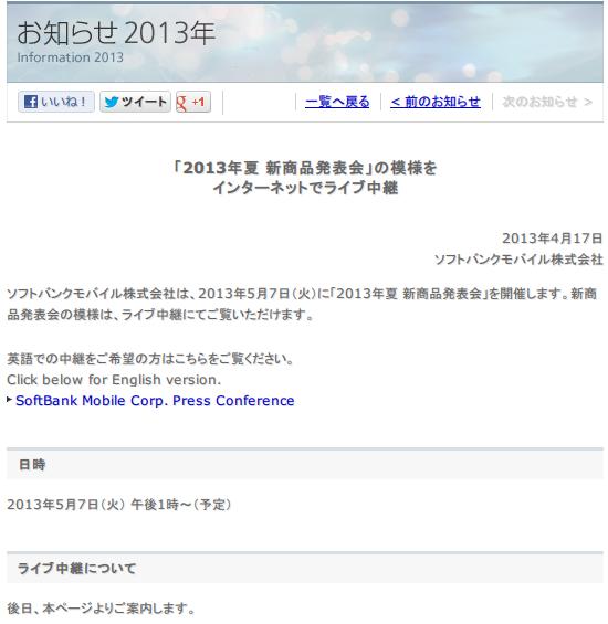 「2013年夏 新商品発表会」の模様を インターネットでライブ中継