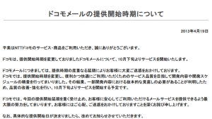 ドコモ、「ドコモメール」を10月下旬提供予定と発表 ー当初の予定の9ヶ月遅れ