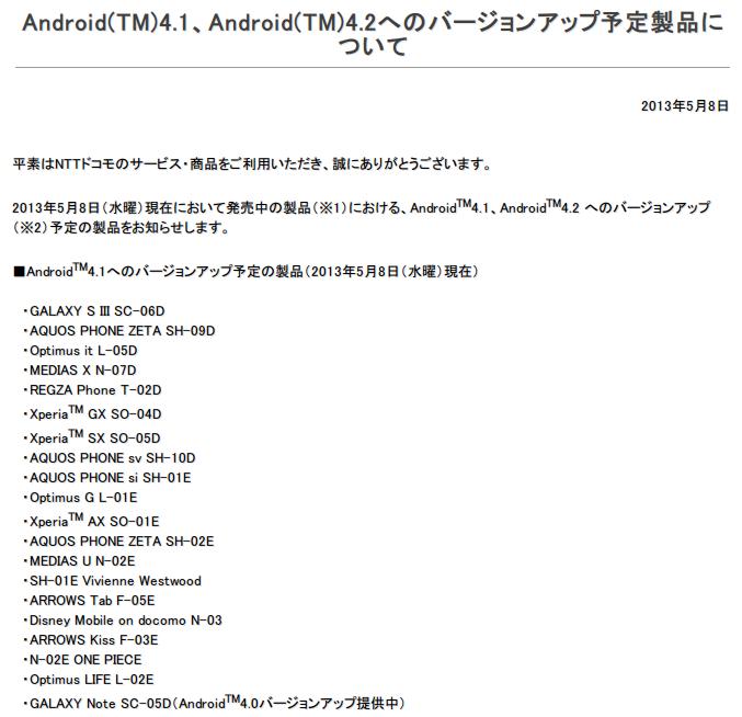 ドコモのAndroid 4.1/4.2アップデート予定