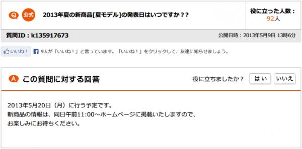 2013年夏の新商品[夏モデル]は2013年5月20日