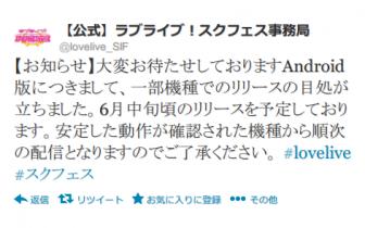 Android版「ラブライブ!スクールアイドルフェスティバル」一部機種で6月中旬からリリースと発表