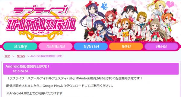 ラブライブ!Android版、6月6日から配信開始