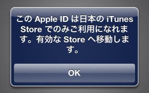 日本のiTunes Storeでのみご利用になれます。