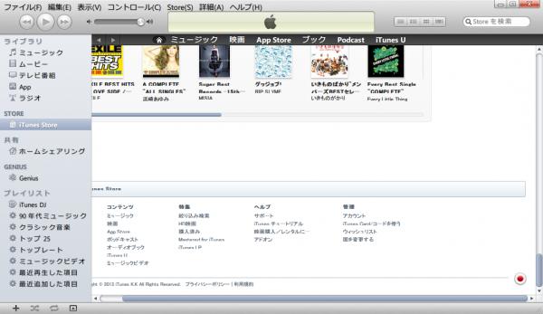 iTunesでの操作1